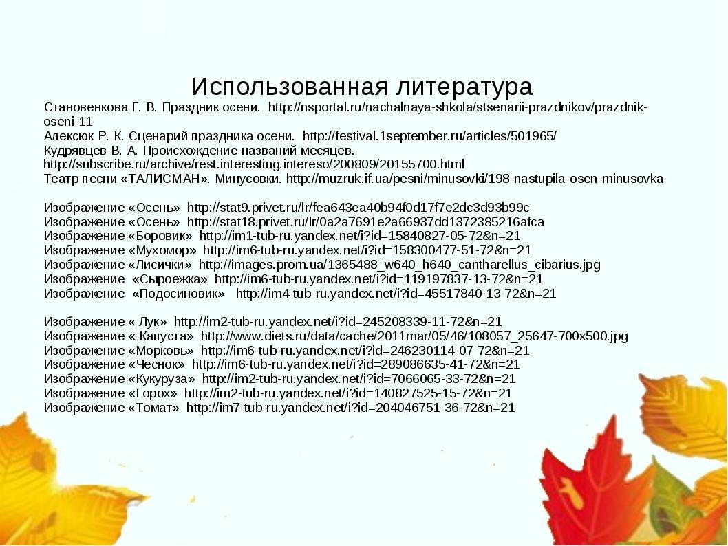 Использованная литература Становенкова Г. В. Праздник осени. http://nsportal...