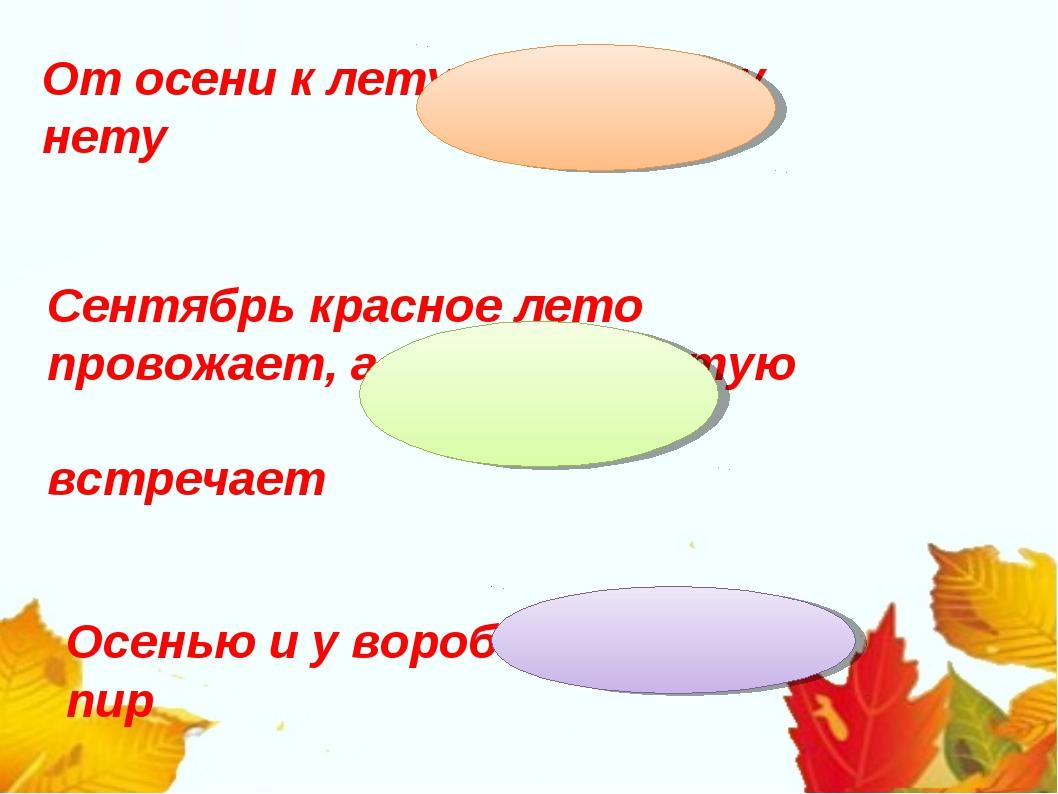 От осени к лету повороту нету Сентябрь красное лето провожает, а осень золоту...