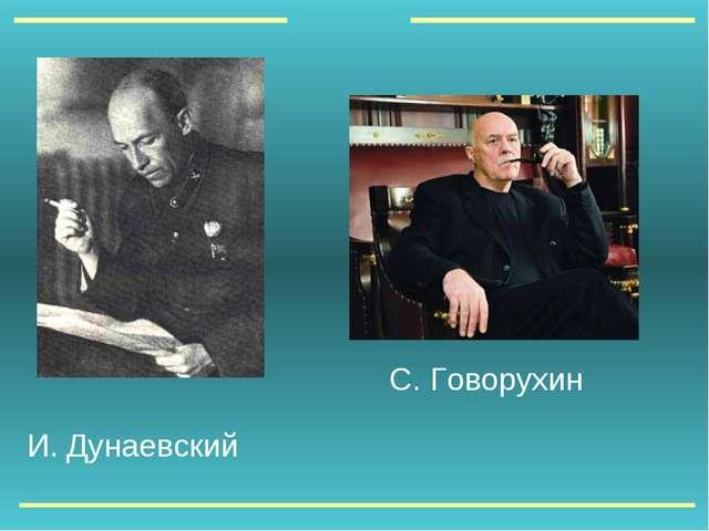 И. Дунаевский С. Говорухин