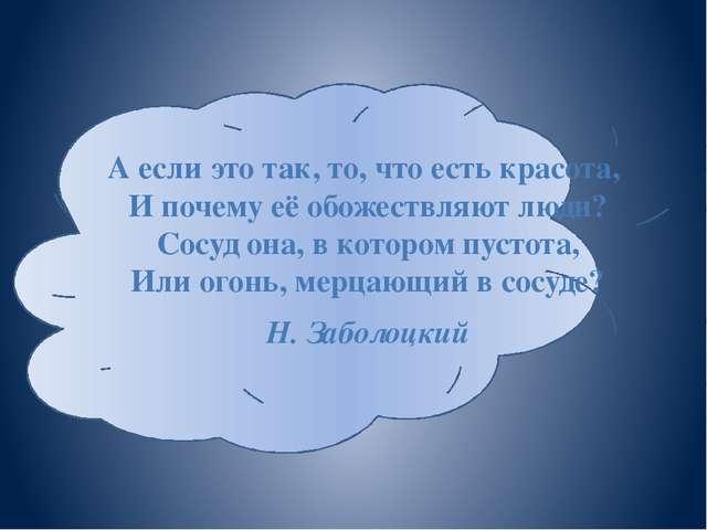 А если это так, то, что есть красота, И почему её обожествляют люди? Сосуд...