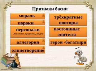 Признаки басни мораль пороки персонажи (животные, предметы, люди) аллегория о