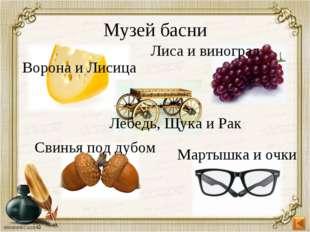 Музей басни Ворона и Лисица Свинья под дубом Лиса и виноград Мартышка и очки