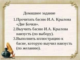 Домашнее задание Прочитать басню И.А. Крылова «Две Бочки». Выучить басню И.А.