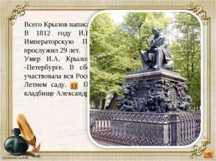 Всего Крылов написал более 200 басен. В 1812 году И.Крылов поступает на служб