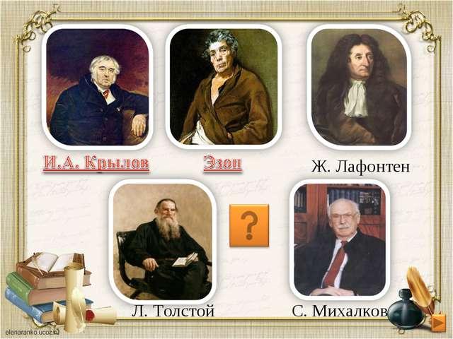 Ж. Лафонтен С. Михалков Л. Толстой