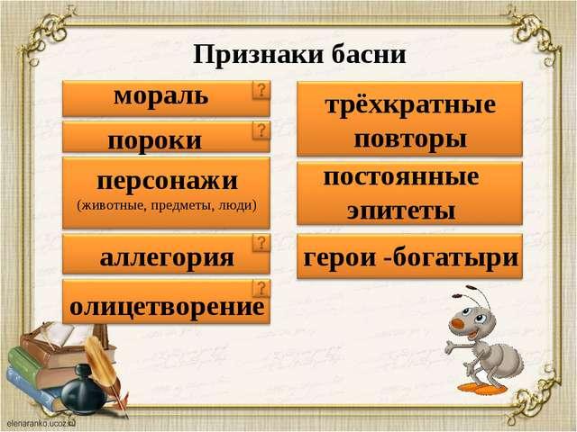 Признаки басни мораль пороки персонажи (животные, предметы, люди) аллегория о...