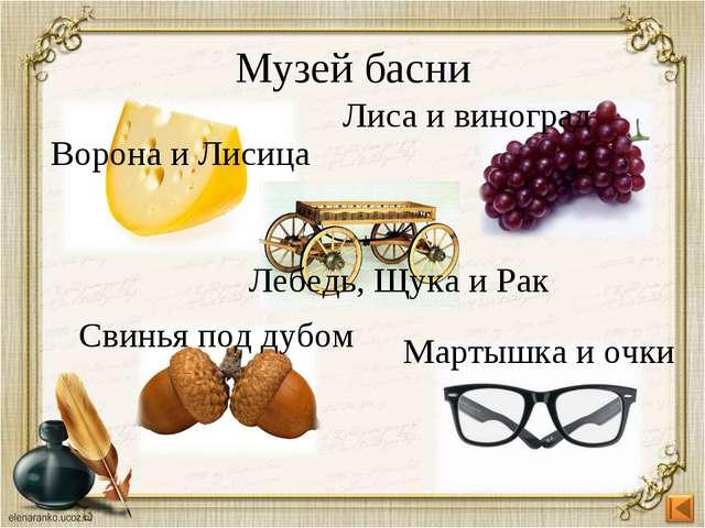 Музей басни Ворона и Лисица Свинья под дубом Лиса и виноград Мартышка и очки...