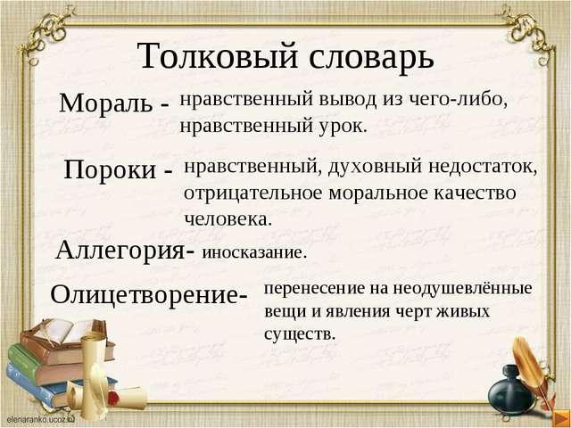 Толковый словарь Мораль - нравственный вывод из чего-либо, нравственный урок....