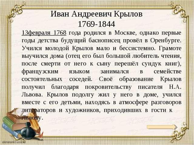 Иван Андреевич Крылов 1769-1844 13февраля 1768 года родился в Москве, однако...