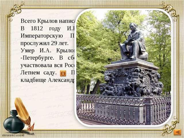 Всего Крылов написал более 200 басен. В 1812 году И.Крылов поступает на служб...