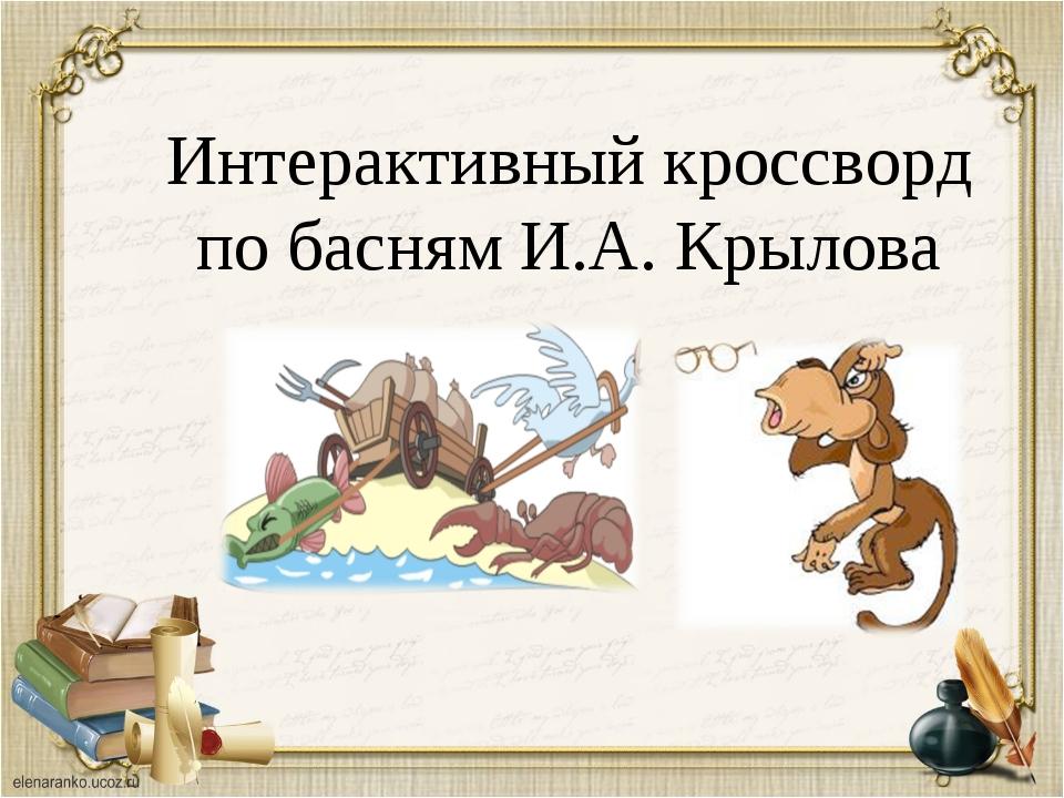 Интерактивный кроссворд по басням И.А. Крылова