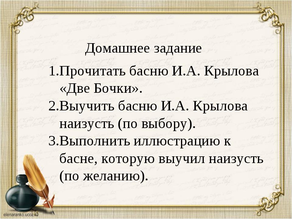 Домашнее задание Прочитать басню И.А. Крылова «Две Бочки». Выучить басню И.А....