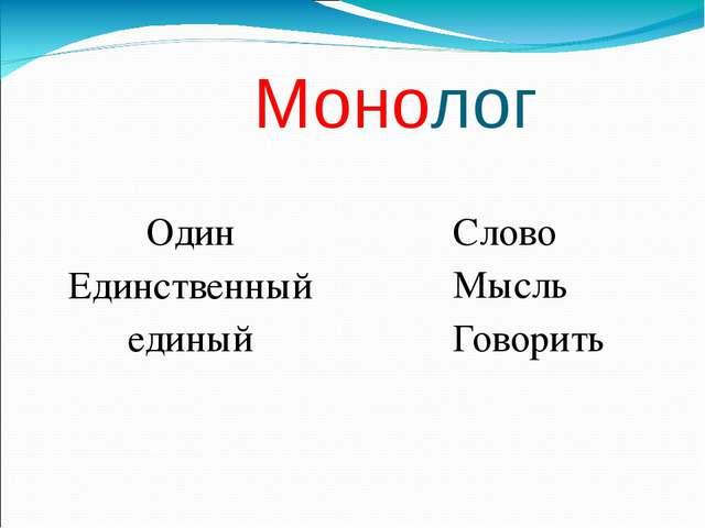 Монолог Один Единственный единый Слово Мысль Говорить