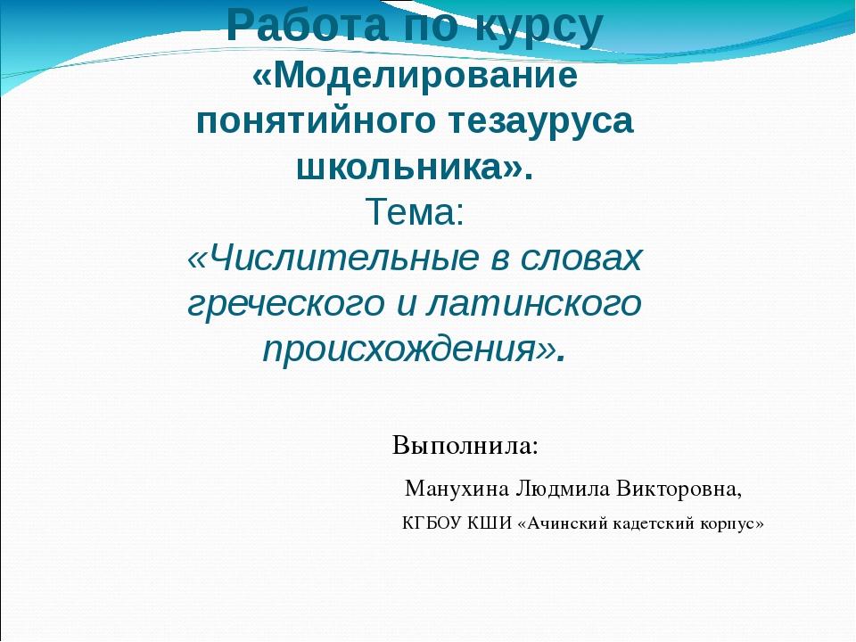 Работа по курсу «Моделирование понятийного тезауруса школьника». Тема: «Числ...