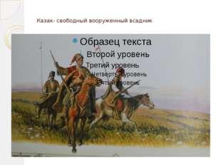 Казак- свободный вооруженный всадник