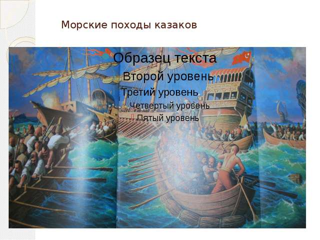 Морские походы казаков