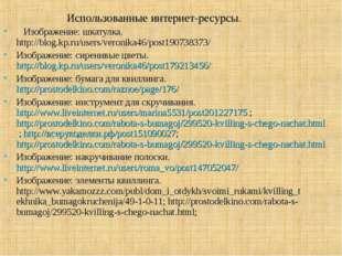 Использованные интернет-ресурсы. Изображение: шкатулка. http://blog.kp.ru/use