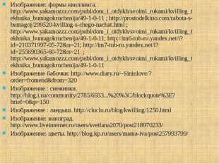 Изображение: формы квиллинга. http://www.yakamozzz.com/publ/dom_i_otdykh/svoi