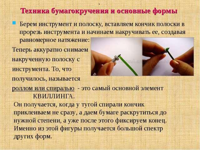 . Техника бумагокручения и основные формы Берем инструмент и полоску, вставля...