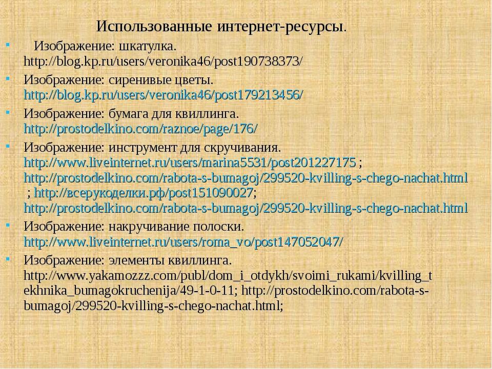 Использованные интернет-ресурсы. Изображение: шкатулка. http://blog.kp.ru/use...