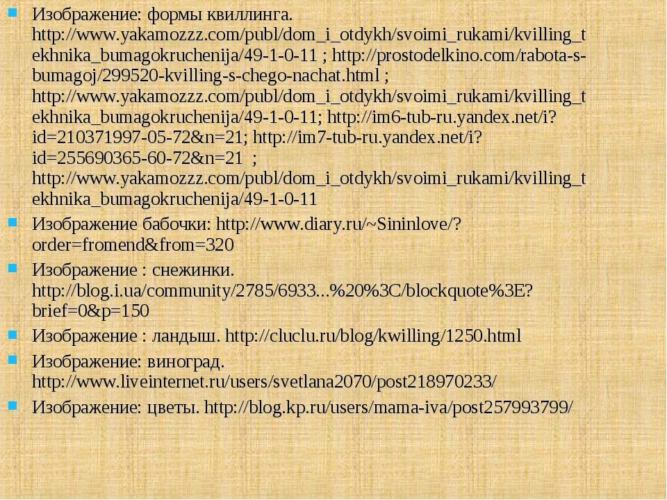 Изображение: формы квиллинга. http://www.yakamozzz.com/publ/dom_i_otdykh/svoi...