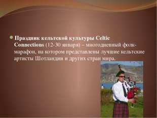 Праздник кельтской культуры Celtic Connections(12-30 января) – многодневный