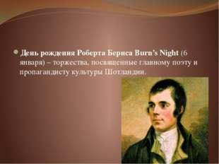 День рождения Роберта БернсаBurn's Night (6 января) – торжества, посвященны