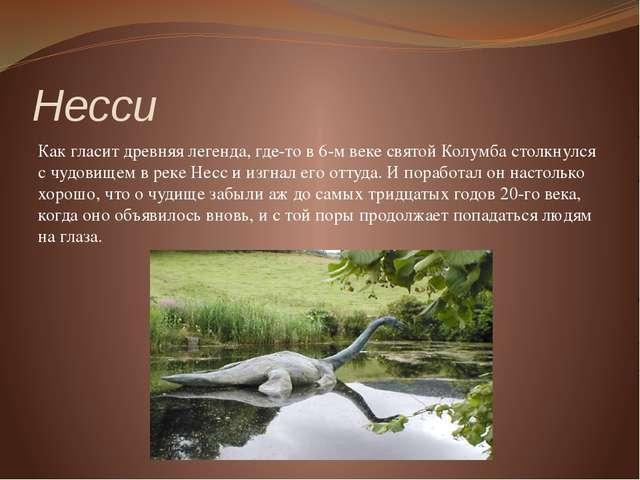 Несси Как гласит древняя легенда, где-то в 6-м веке святой Колумба столкнулся...