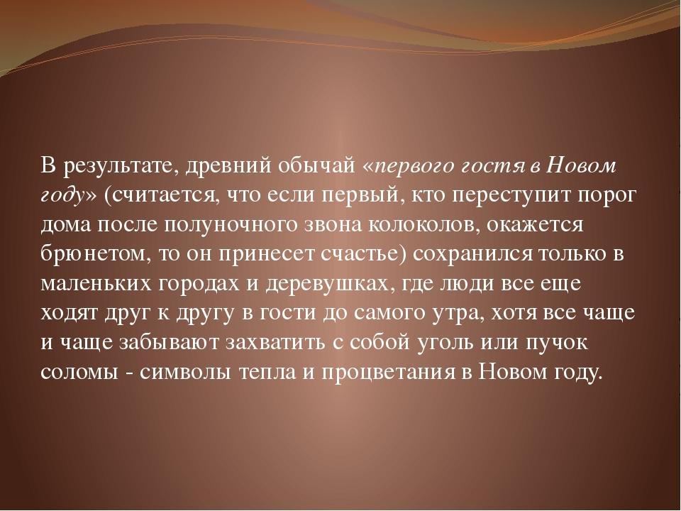 В результате, древний обычай «первого гостя в Новом году» (считается, что ес...
