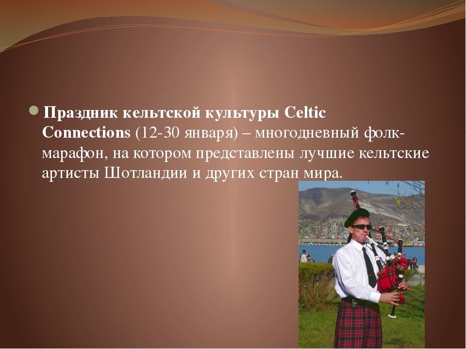 Праздник кельтской культуры Celtic Connections(12-30 января) – многодневный...