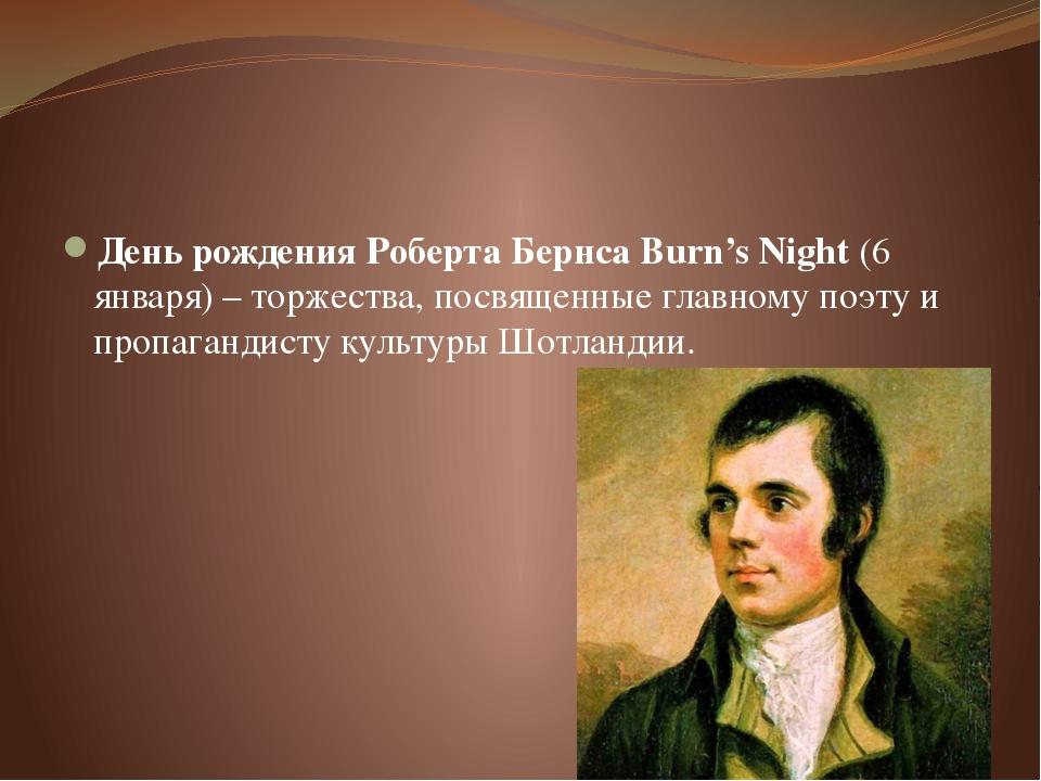 День рождения Роберта БернсаBurn's Night (6 января) – торжества, посвященны...