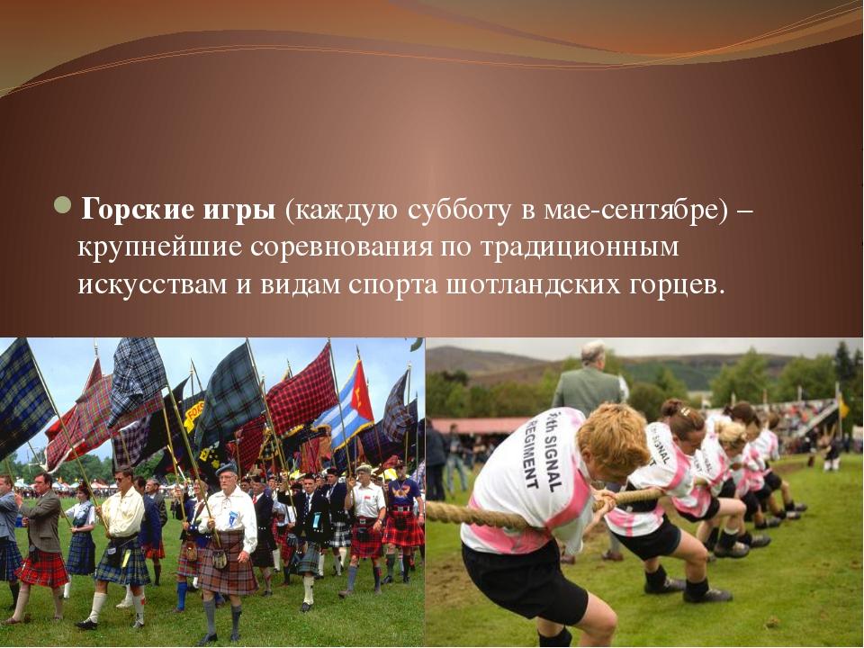 Горские игры (каждую субботу в мае-сентябре) – крупнейшие соревнования по тр...
