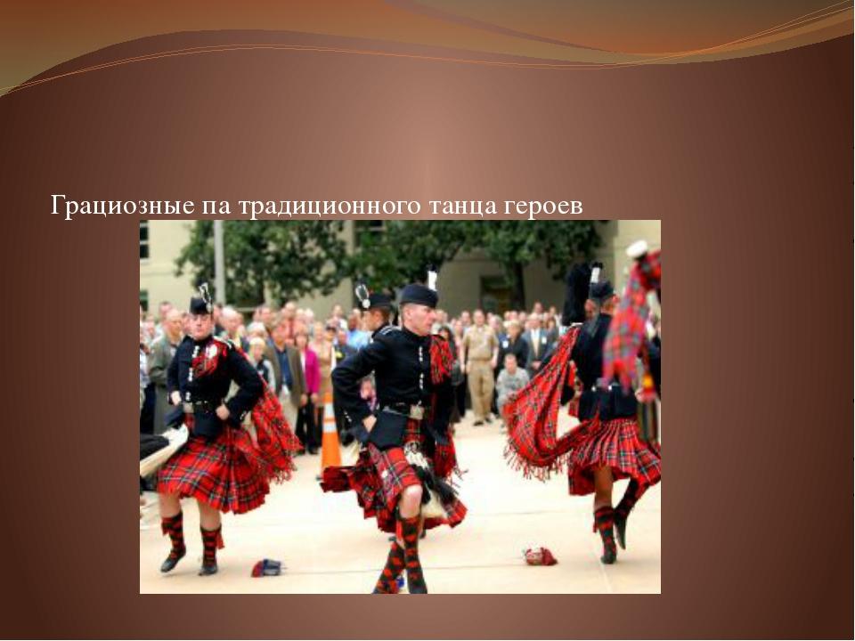 Грациозные па традиционного танца героев