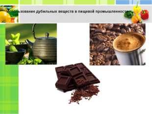 Использование дубильных веществ в пищевой промышленности