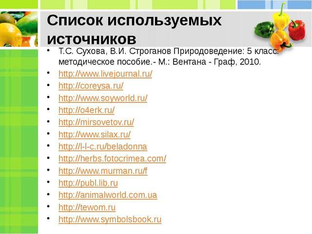Список используемых источников Т.С. Сухова, В.И. Строганов Природоведение: 5...