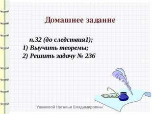Домашнее задание п.32 (до следствия1); 1) Выучить теоремы; 2) Решить задачу №