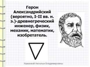 Ушаковой Натальи Владимировны