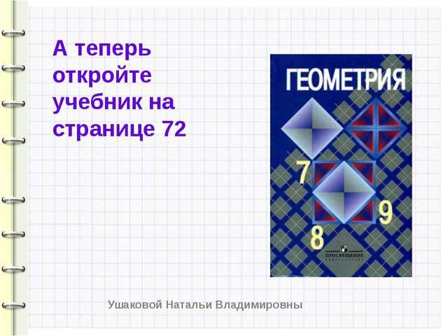 А теперь откройте учебник на странице 72 Ушаковой Натальи Владимировны