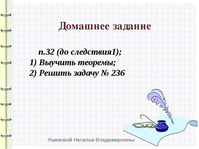 Домашнее задание п.32 (до следствия1); 1) Выучить теоремы; 2) Решить задачу №...