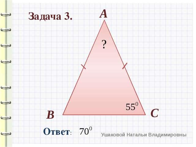 Задача 3. В А С ? Ушаковой Натальи Владимировны Ответ: