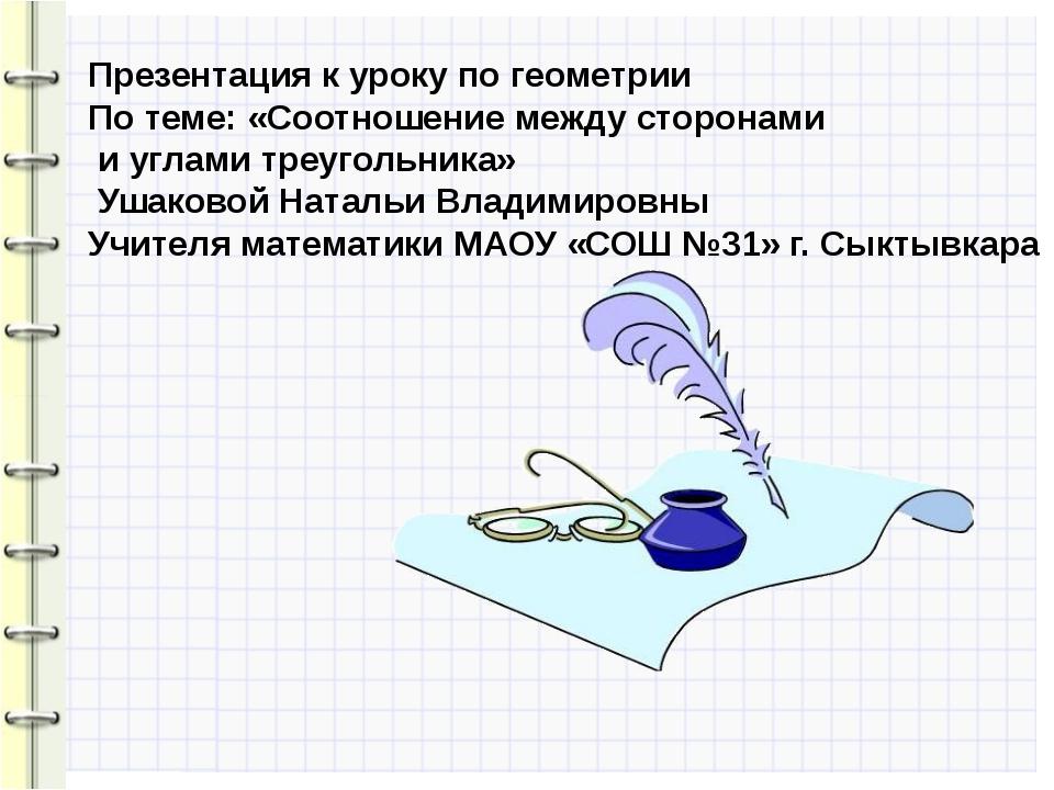 Презентация к уроку по геометрии По теме: «Соотношение между сторонами и угла...