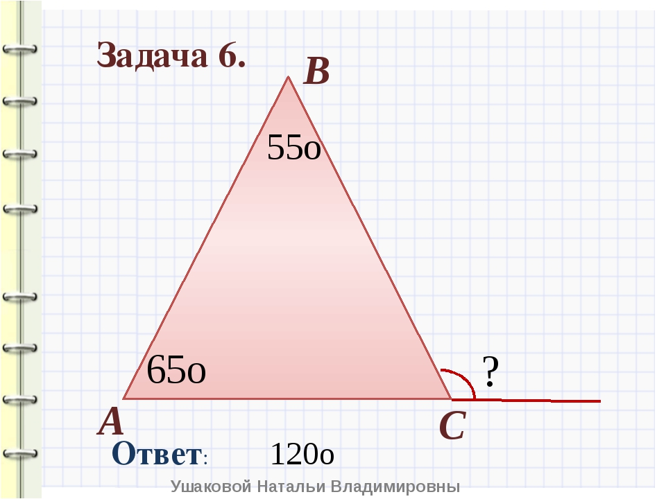 Задача 6. Ответ: 55о 120о ? А В С 65о Ушаковой Натальи Владимировны