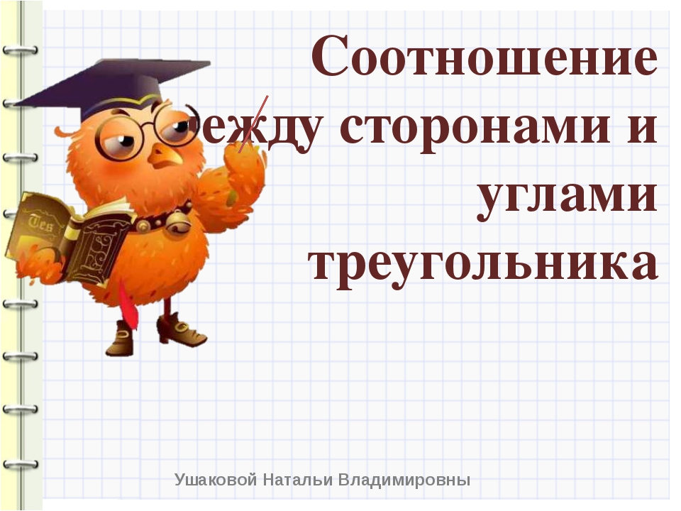 Соотношение между сторонами и углами треугольника Ушаковой Натальи Владимировны
