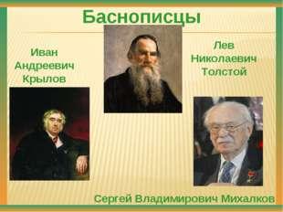 Баснописцы Лев Николаевич Толстой Иван Андреевич Крылов Сергей Владимирович М