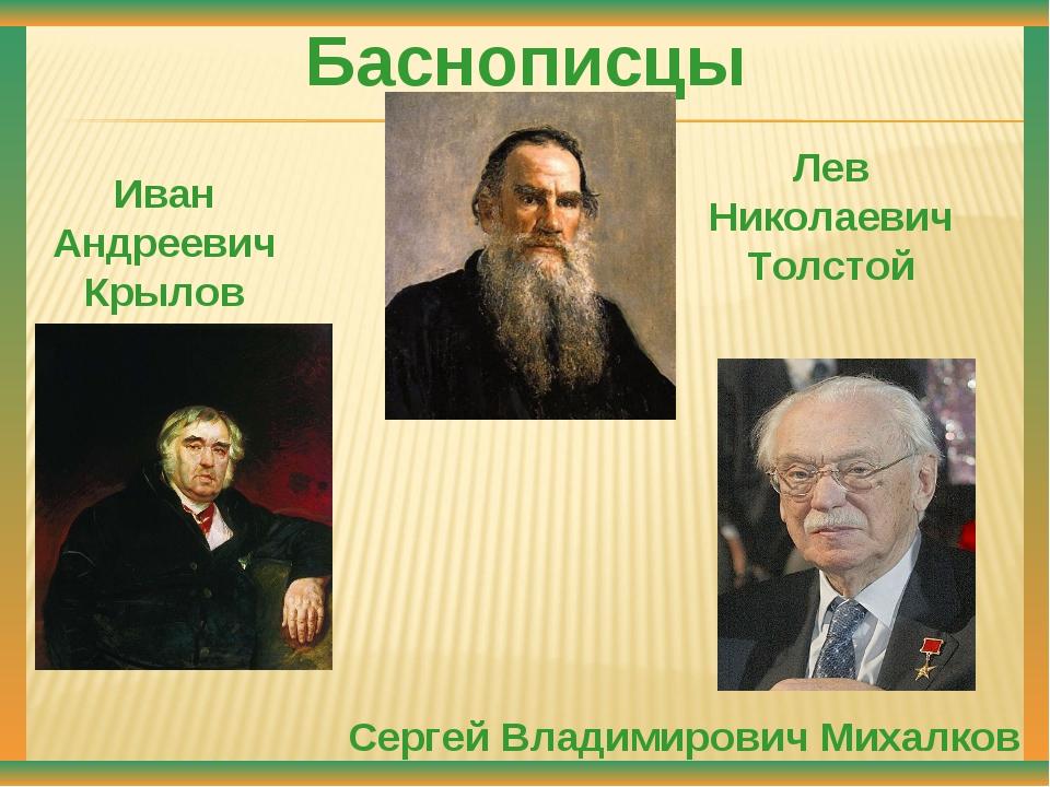 Баснописцы Лев Николаевич Толстой Иван Андреевич Крылов Сергей Владимирович М...