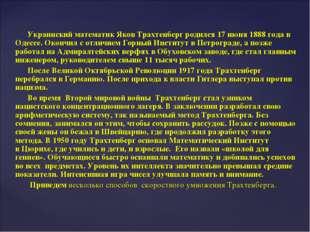 Украинский математик Яков Трахтенбергродился 17 июня1888 года в Одессе. Око