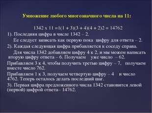Умножение любого многозначного числа на 11: 1342 х 11 =1(1 + 3)(3 + 4)(4 + 2)