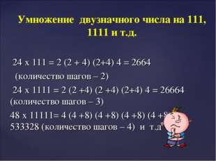 Умножение двузначного числа на 111, 1111 и т.д. 24 х 111 = 2 (2 + 4) (2+4) 4