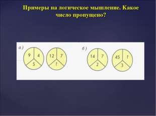 Примеры на логическое мышление. Какое число пропущено? Примеры на логическое