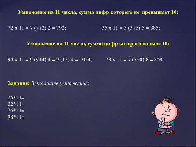 Умножение на 11 числа, сумма цифр которого не превышает 10: 72 х 11 = 7 (7+2)...